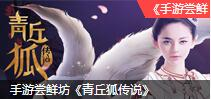 《青丘狐传说》正版授权影视改编