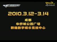 [穿越火线] 2010冠军杯全国总决赛宣传片