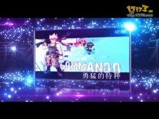 《特勤队2》福建电信开服宣传视频