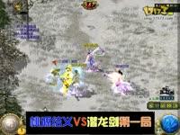 《刀剑英雄》雷蛇杯跨服团体PK大赛10月17日电信鸳鸯剑VS桃园结义
