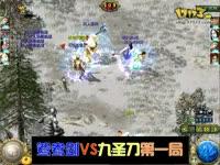 《刀剑英雄》雷蛇杯跨服团体PK大赛10月19日电信鸳鸯剑VS九圣刀