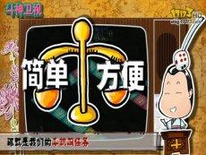 《斗神卫视》第一季第4集——富翁梦想千机洞