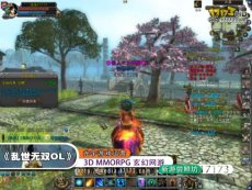 17173新游尝鲜坊《乱世无双OL》2012.07.22