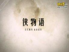 游族网络《侠物语》ChinaJoy视频