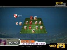 17173新游尝鲜坊:《踢球踢球》试玩2012.09.18