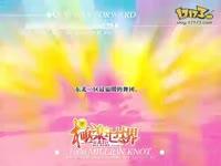 【M.Y_娇气影儿炫舞作品】:东北二区?? せ?舞团宣传片