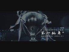 梦想不会逃亡,G-1主题MV《第一视角》官方版发布