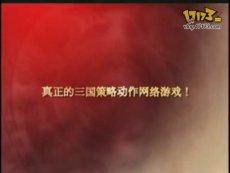 《一骑当千》2006宣传视频