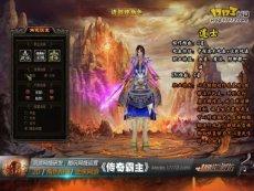 17173新游尝鲜坊《传奇霸主》试玩2013.06.10