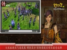 真3D国战网游《大宋》大宋时报无节操新闻台