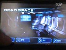 死亡空间android版视频解说第1章