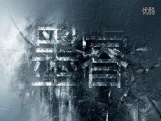 墨冷 作品 星际争霸2地图《密室逃脱1》震撼宣传-墨冷 免费观看