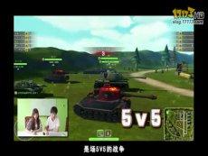 《坦克英雄》萌解说——台湾白富美PK屌丝大神