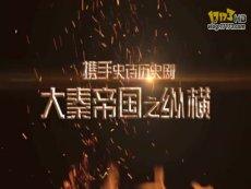 大秦帝国2登陆CCTV 喻恩泰富大龙助阵七雄争霸