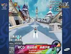 三星WCG2013中国区总决赛 QQ飞车 女子个人竞速4进2 朱玲 vs 杨爽