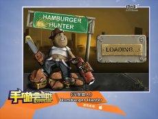 手游尝鲜坊《汉堡猎人Hamburger Hunter》