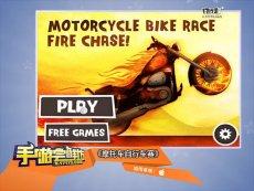 手游尝鲜坊《摩托车自行车赛》