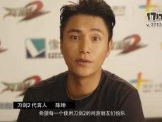 陈坤代言《刀剑2》 3D全息人体扫描视频