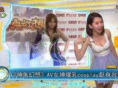 《神鬼幻想》AV女神爆乳cosplay獻身台北