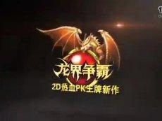 权志龙助阵《龙界争霸》6月6日不删档封测