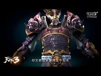 《天下3》新资料片北溟幻世录剧情宣传片