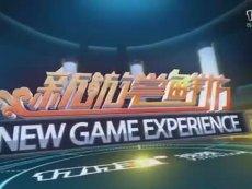 17173新游尝鲜坊《创世神话》试玩2014.06.07