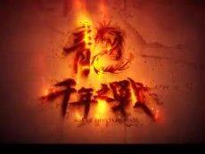 龙2骑战视频