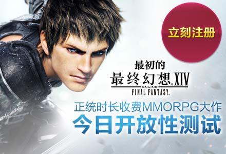 《最终幻想14》开放性测试中国宣传片