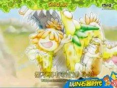 《IN石器时代》www.shiqi.in大话天仙201492423301
