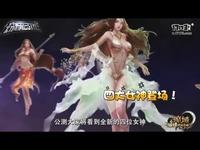《窃听风云style》魔域上集:寻找心中的女神!