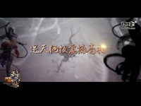 """《刀剑英雄》新职业""""巫灵""""技能展示视频"""