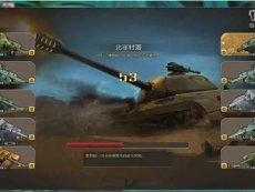简森巴顿解说国产坦克世界(坦克英雄)巴顿的E75