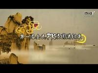 问道第一届全民PK赛回顾视频