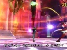 《刀龙传说》宣传片4