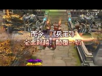 《兵王2》4月10日内测宣传片