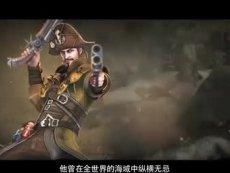 世界上最自由的海盗:冷酷船长哈斯
