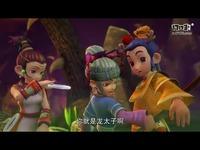 梦幻西游动画片第二十六集