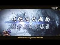 《诛仙3》八千万诛丝力挺的世界级玄幻大作
