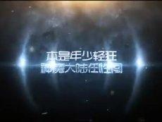 神魔大陆3D手游玩家自制视频