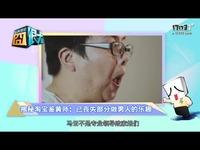 Game囧很大140:最屌宅男宅了27年 淘宝也能撸?