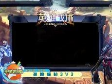 手游尝鲜坊《英雄战迹》第三期 3V3竞技篇