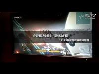 科隆游戏展:《无畏战舰》现场试玩