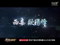 《射雕英雄传》9月4日台服封测30秒广告