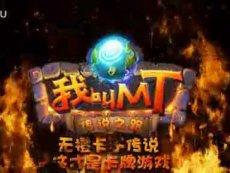 《我叫MT Online》4.1版宣传视频_标清-视频 集锦