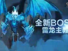 《恋战》120级全新世界BOSS雷龙主教震撼来袭