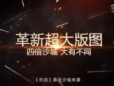《恋战》全新攻城战黄金沙城玩法详解视频