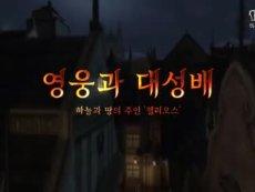 新天堂2 韩版公开EP3.0宣传影片