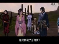仙剑神狗传 第六集 元首的愤怒