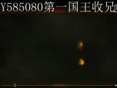 敦煌第一军团收人YY585080