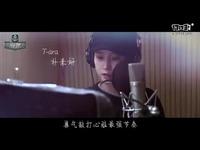 T-ara演唱《战舰世界》网游同名主题曲今日首发
